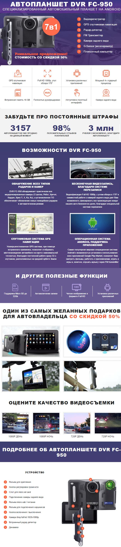 Автопланшет DVR FC-950 купить