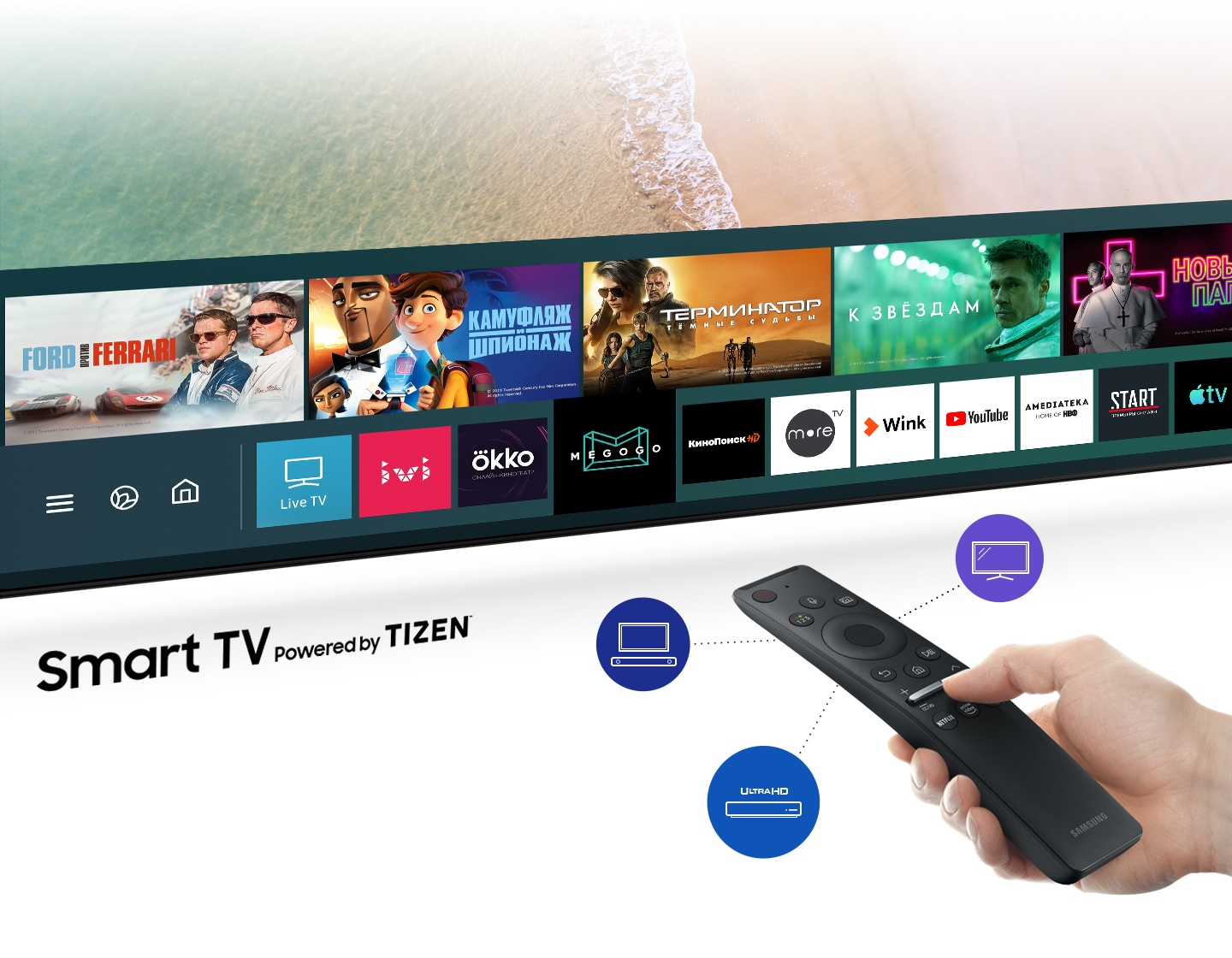 Find a variety of content with one remote (US)