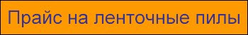 Ленточная пила Armoth DuraShift 40*1.1 - фото 1