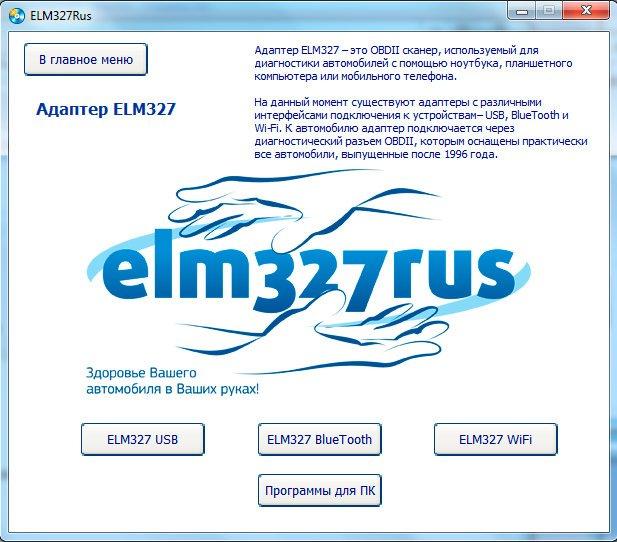 Диск для адаптера ELM327