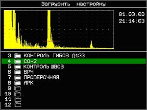 Дефектоскоп ультразвуковой УСД-50 - фото Загрузка настроек дефектоскопа