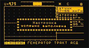 Вид экрана дефектоскопа ВД-10А