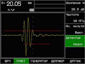 Дефектоскоп ультразвуковой УСД-50 - фото радиосигнал на экране дефектоскопа