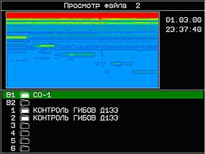 Дефектоскоп ультразвуковой УСД-50 - фото Просмотр результатов дефектоскопа