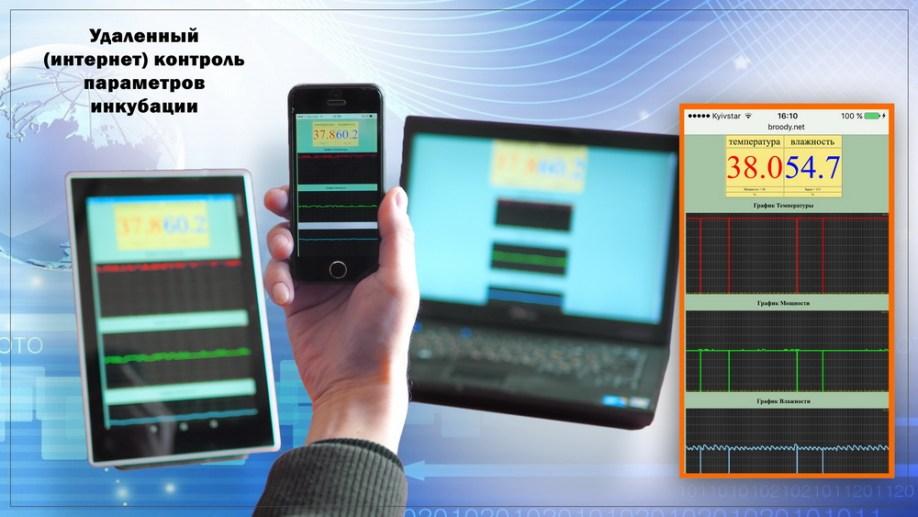 Удаленный WI-Fi контроль параметров инкубации: температура, влажность, состояние заряда\разряда батареи, мощность и др.