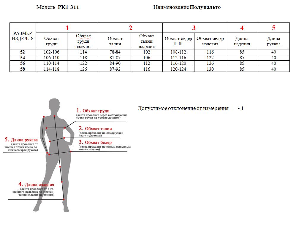 Пальто PK1-311. Цвета в ассортименте - фото product_tbn_Ob2YcZP4b4.png