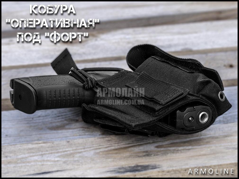 "Кобура оперативная ""ФОРТ"" (BLACK) - фото 1"