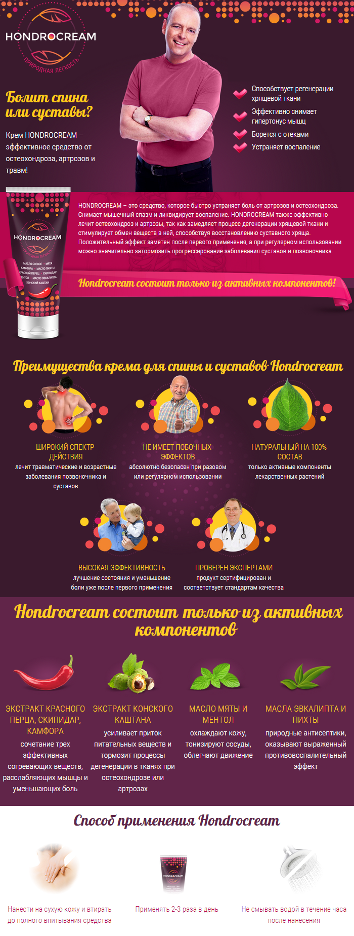 Крем Hondrocream от остеохондроза, артрозов и травм в Коломне