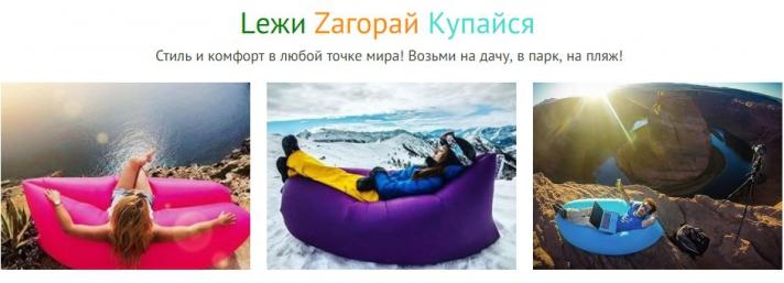 Надувной диван кресло мешок Ламзак (Lamzak) - фото thumb.relaks-divan-lamzak.jpg.r712x257.jpg