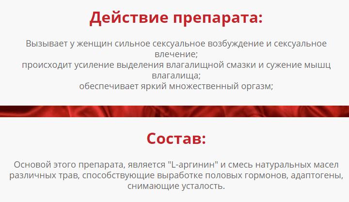 действие и состав капсул Распутница