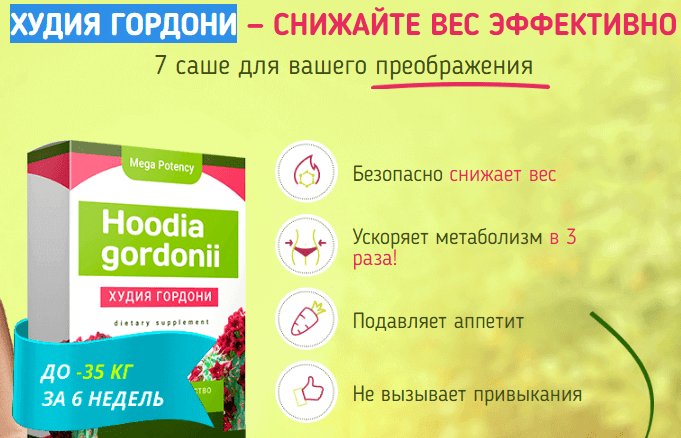 Худия Гордони для похудения в Красноярске