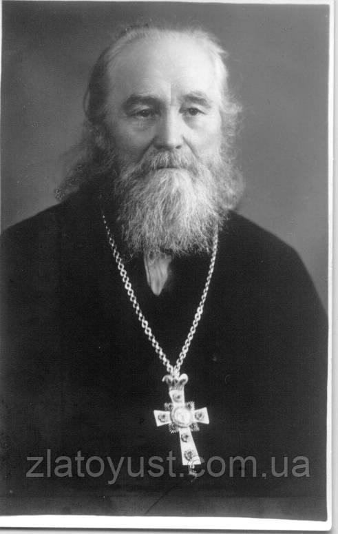 Дневник протоиерея Иоанна Андреевича Серова - фото 1