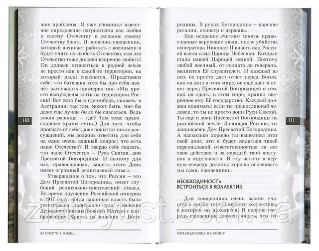 Из смерти в жизнь... Записки военного священника. Часть III. Галицкий Сергей - фото 3