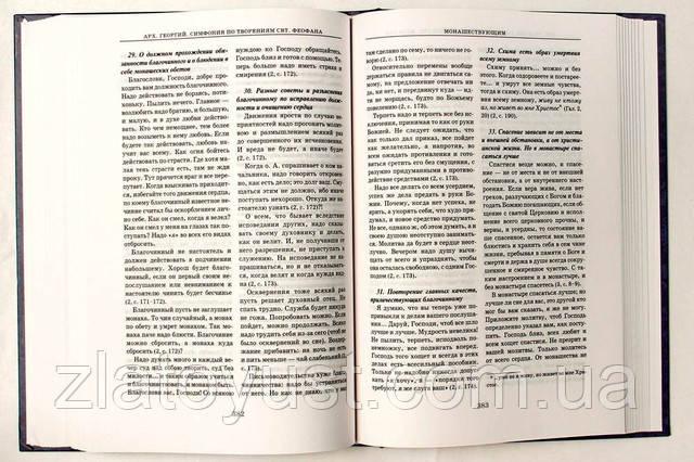 Симфония по творениям святителя Феофана Затворника Вышенского - фото 2