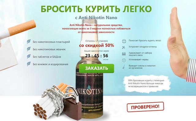 Спрей ANTI NIKOTIN NANO (спрей против курения), спрей против курения - фото 2