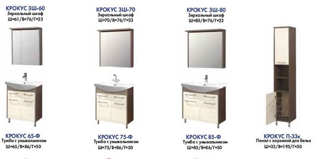 Зеркальный шкаф Крокус ЗШ-90