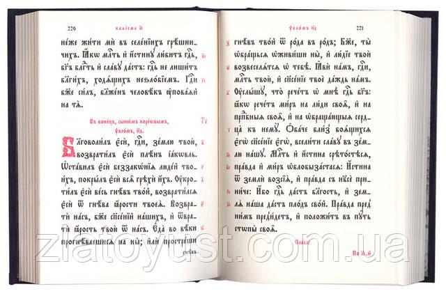 Псалтирь на церковно-славянском языке - фото 1