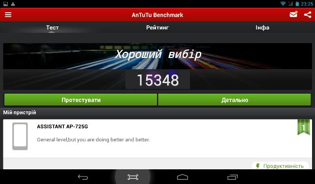 """Четырёхъядерный планшет ASSISTANT AP-725G Freedom. 7"""". 8Гб. Качественный планшет. 1024*600. Код: КТМТ153 - фото 4"""