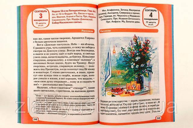 Лесенка-чудесенка . Литературно-художественный православный календарь для детей и родителей на 2017 год - фото 2