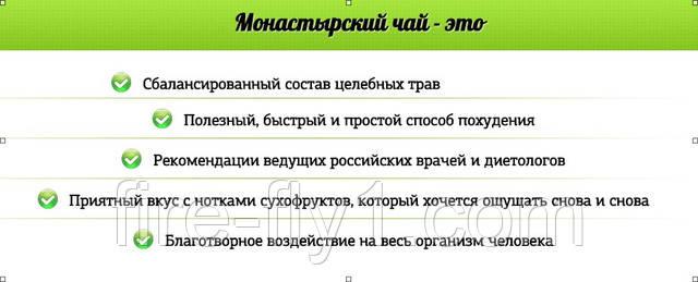 """Монастырский чай """"Диабетический"""". Сборы №1 и №2 - фото 1"""