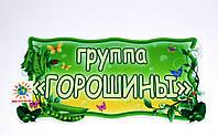 Табличка Горошинка