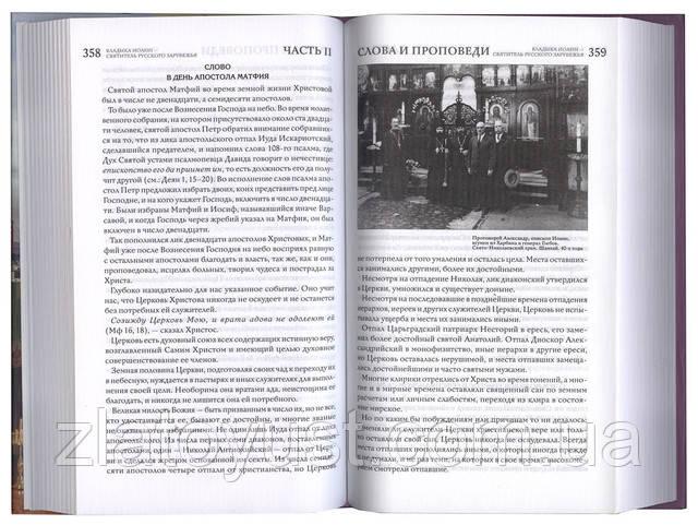 Святитель Иоанн Шанхайский и Сан-Францисский. Протоиерей Петр Перекрестов - фото 4