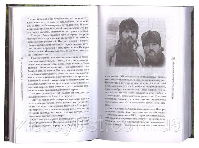 «Несвятые святые» и другие рассказы. Архимандрит Тихон (Шевкунов) - фото 2