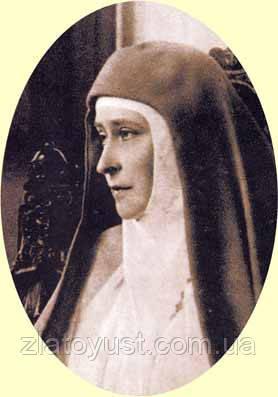 Золотой святыни Свет... Воспоминания матушки Надежды — последней монахини Марфо-Мариинской Обители Милосердия - фото 1