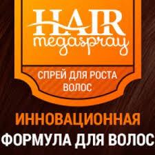 Hair megaspray для роста волос, Спрей для волос Hair Megaspray, Спрей для роста волос hair megaspray хэир мегаспрей - фото 2