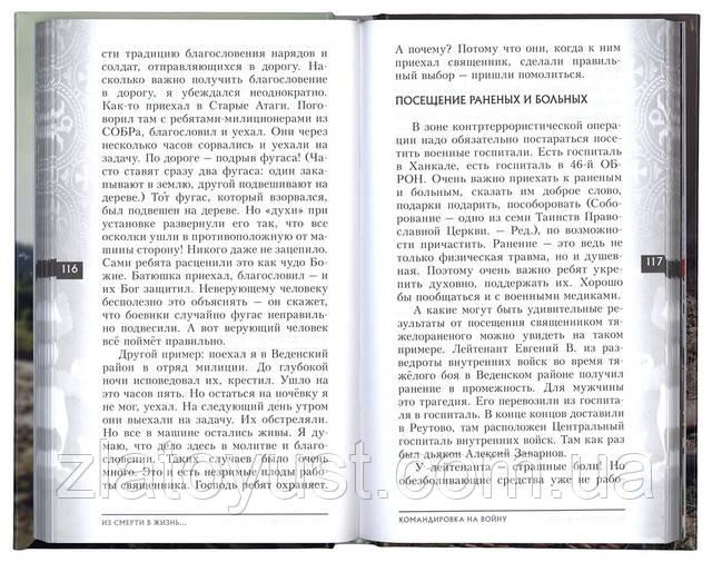 Из смерти в жизнь... Записки военного священника. Часть III. Галицкий Сергей - фото 2