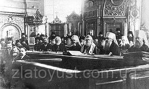 На пути к собору: церковные реформы и первая русская революция. Иерей Георгий Ореханов - фото 1