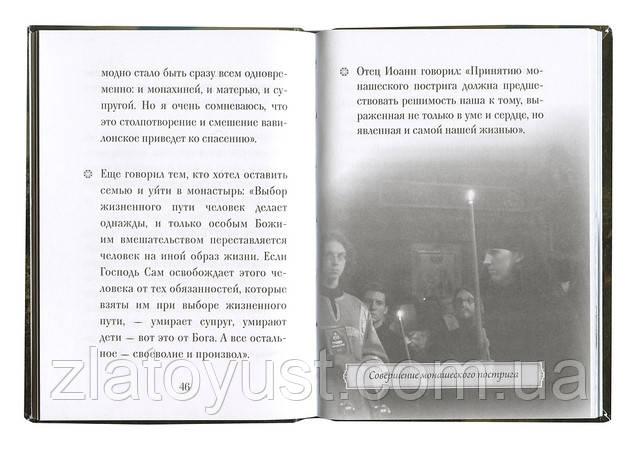 Архимандрит Иоанн (Крестьянкин). Рожнёва Ольга - фото 2