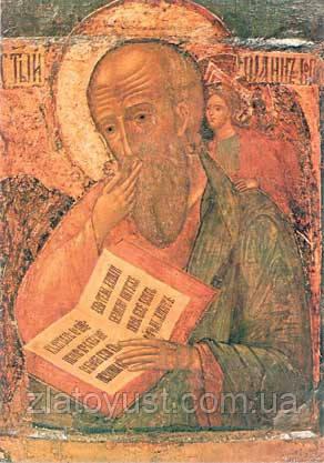 АПОКАЛИПСИС В УЧЕНИИ ДРЕВНЕГО ХРИСТИАНСТВА. Архиепископ Аверкий (Таушев). Иеромонах Серафим (Роуз) - фото 1