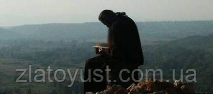 Одна ночь в пустыни Святой горы. Беседы с пустынником об Иисусовой молитве. Митрополит Иерофей (Влахос) - фото 5