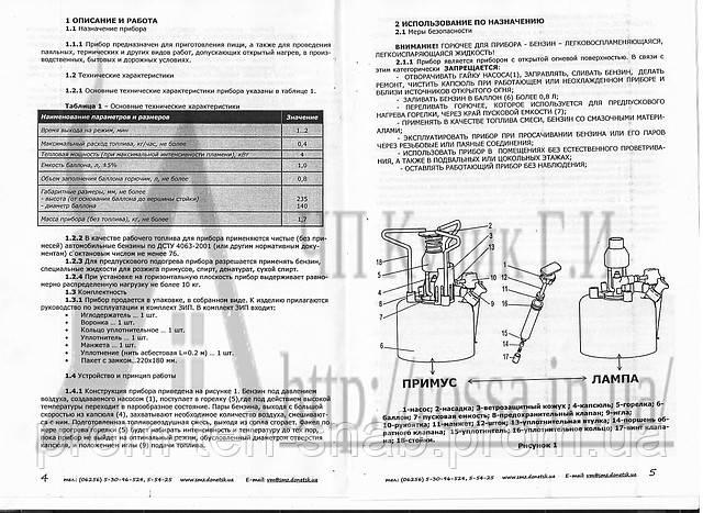 Примус-Лампа «Мотор Сич» ПЛ-4