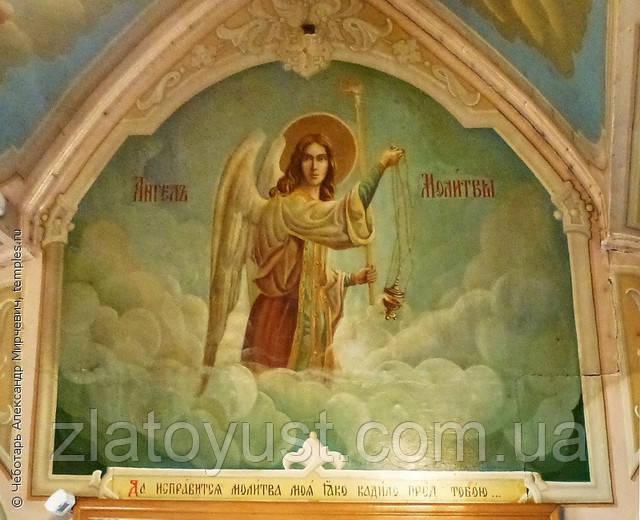 Православный молитвослов. Всенощное бдение. Божественная литургия - фото 1
