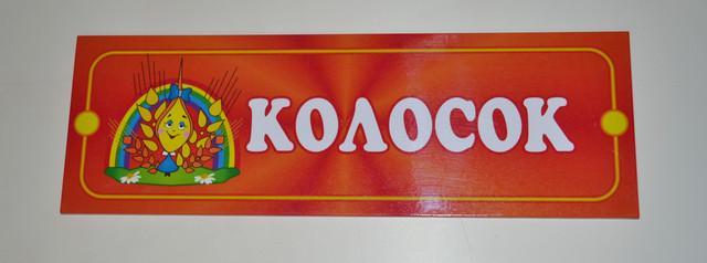Табличка Колосок - фото 1