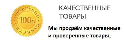 """Интернет- магазин """"Tovar-plus. com. ua"""" - фото 6"""