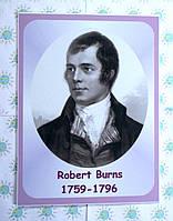 Портреты английских поэтов и писателей Роберт Бёрнс