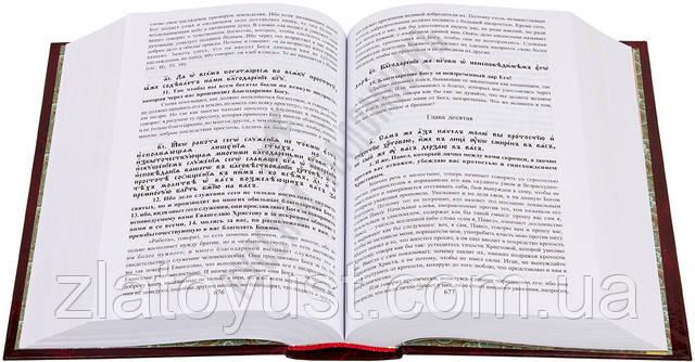 АПОСТОЛ с толкованием текста блаженного Феофилакта, архиепископа Болгарского - фото 3
