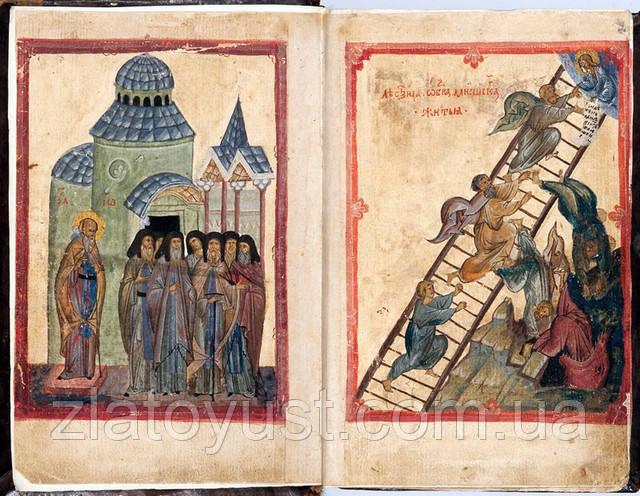 Лествица. Преподобный Иоанн Синайский - фото 2