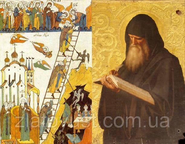 Лествица. Преподобный Иоанн Синайский - фото 1
