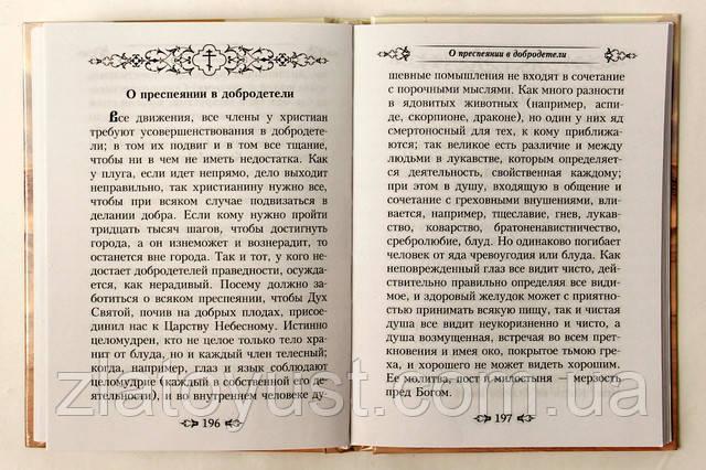Преподобный Ефрем Сирин. Избранные творения. - фото 2