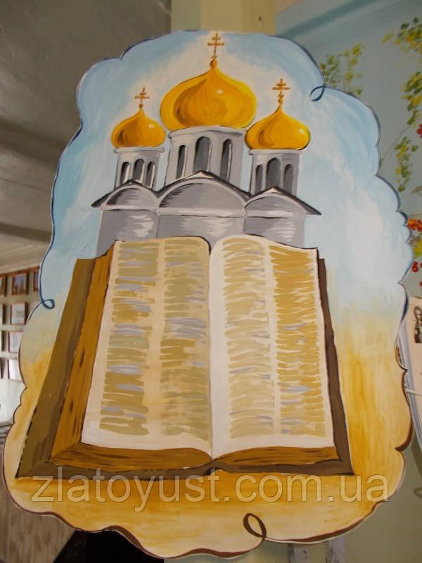 Сокровенный мир православия. Валерий Духанин - фото 2