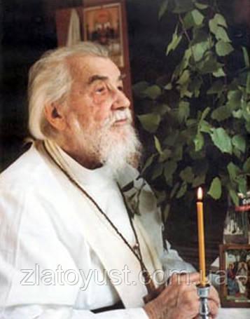 Настольная книга для монашествующих и мирян. Архимандрит Иоанн Крестьянкин - фото 3