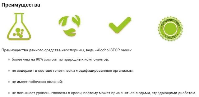 Капли от алкоголизма Alcohol Stop Nano (Алкохол Стоп НАно) - фото 2