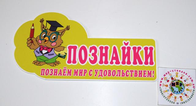 Табличка с девизом Познайки - фото 1
