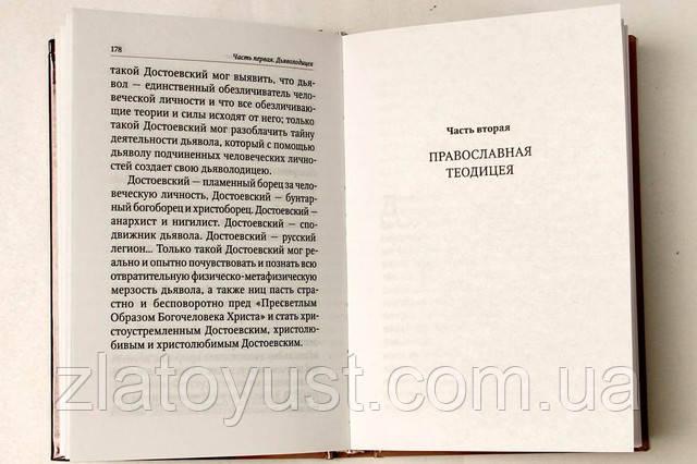 Философия и религия Ф. М. Достоевского. Преподобный Иустин (Попович) - фото 1