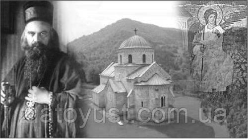 С нами Бог. Творения святителя Николая Сербского (Велимировича) - фото 1