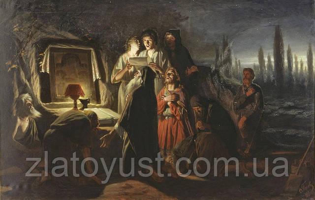 Первые дни христианства, в двух томах. Фредерик Вильям Фаррар - фото 2